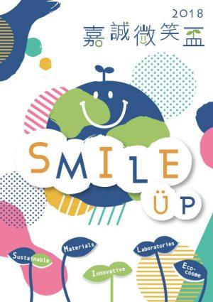 SMILE UP嘉誠微笑盃