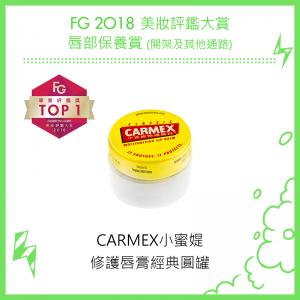 CARMEX小蜜媞 修護唇膏經典圓罐