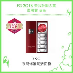 SK-II 夜間修護賦活面膜