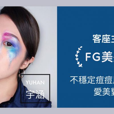 FG美妝榜客座主播