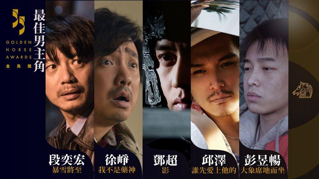 第55屆金馬獎最佳男主角入圍名單