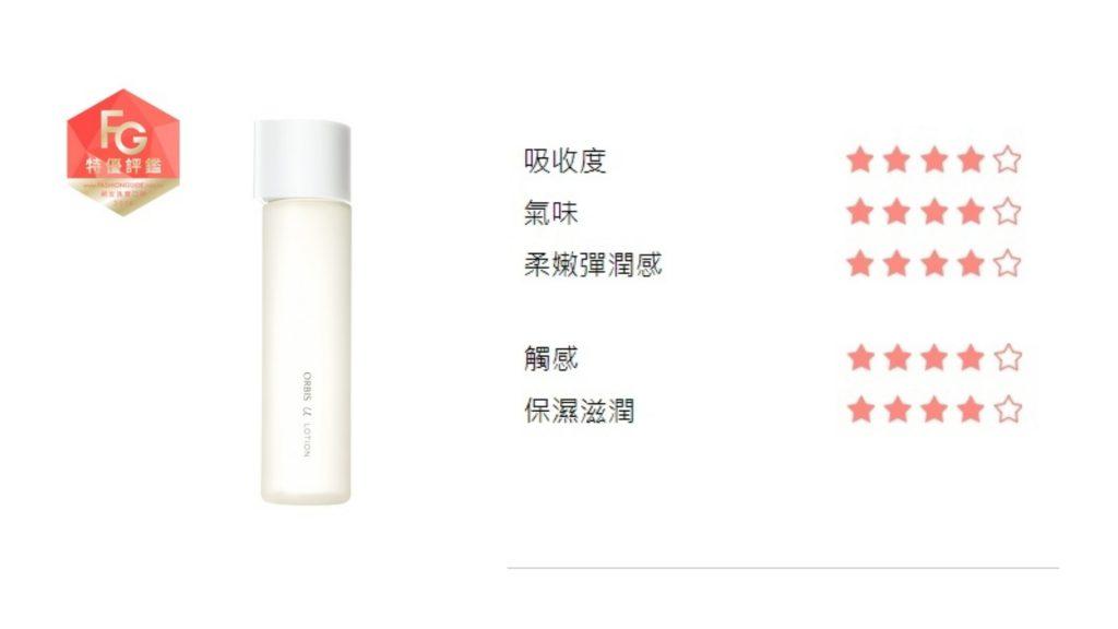 orbis化妝水