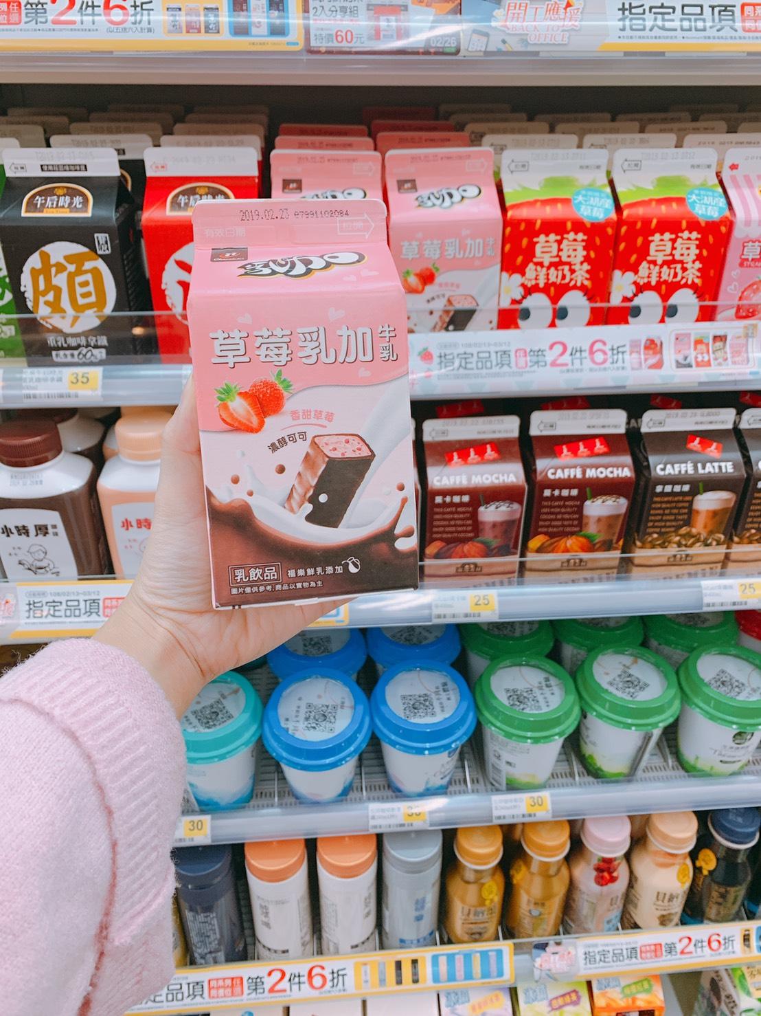 77草莓乳加牛乳/NT.35