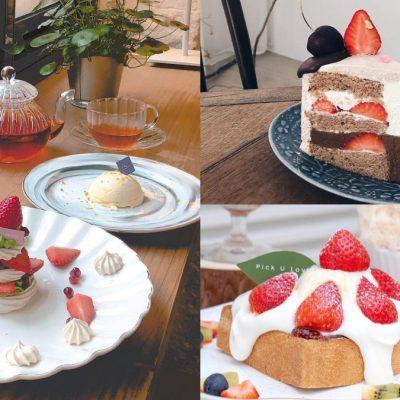 台北「草莓甜點」