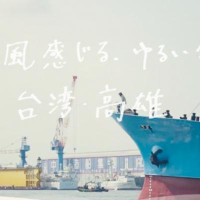 日本人的高雄旅遊