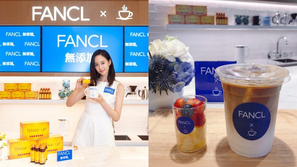 FANCL咖啡店