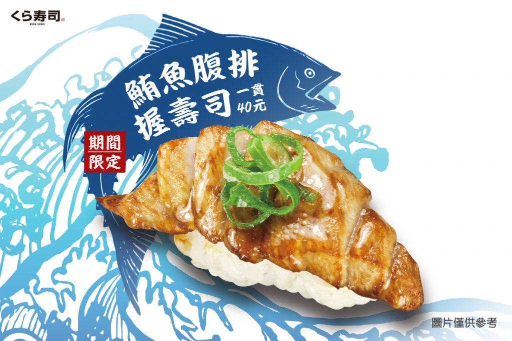 柯南 藏壽司