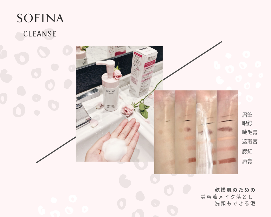 SOFINA蘇菲娜晶潤精華卸妝泡泡