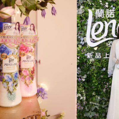 Lenor蘭諾衣物芳香豆