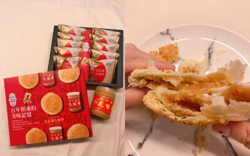 顏新發X福源花生醬太陽餅禮盒