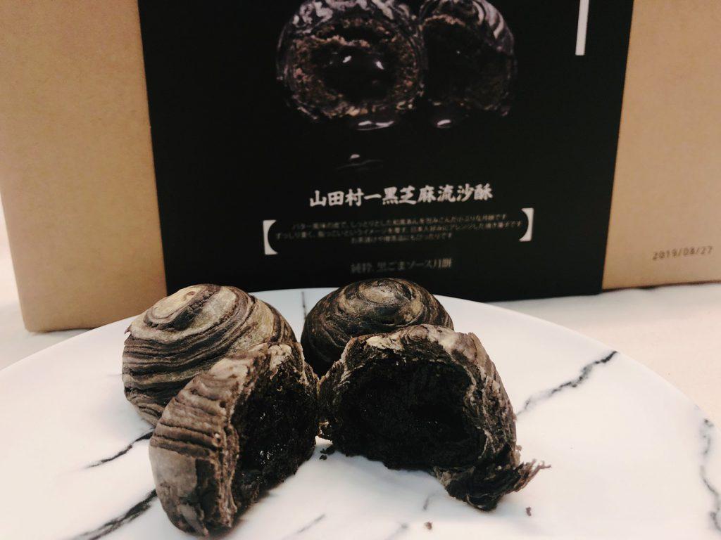 【山田村一】黑芝麻流沙酥 NT.399