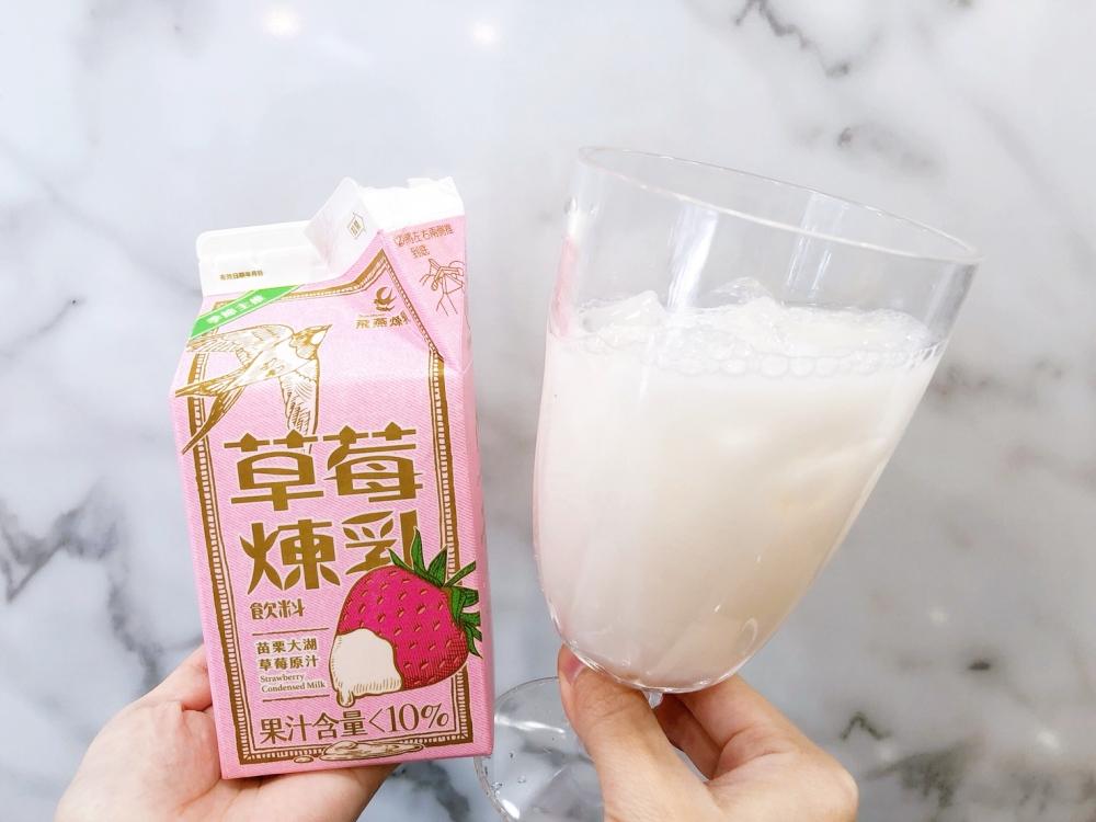 飛燕牌草莓煉乳