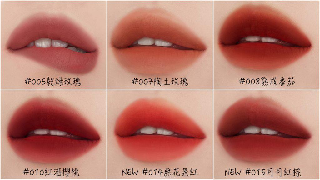 我愛氣墊薄霧液態唇膏-經典版(共6色)2.5g/NT$490