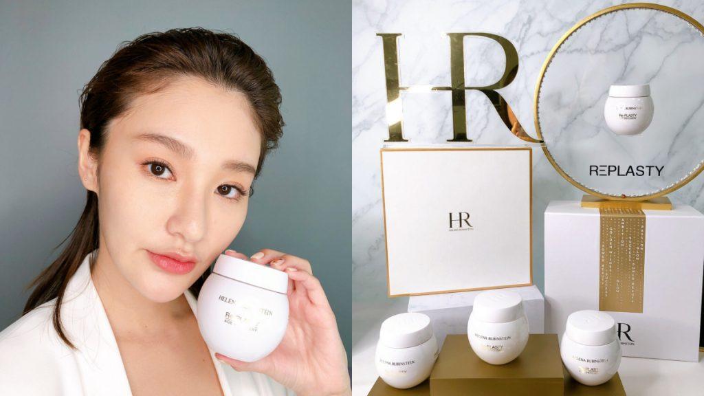 HR赫蓮娜 白繃帶修護乳霜】50ml/ $ 12,000