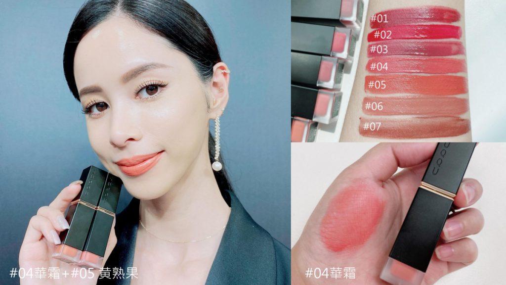 SUQQU晶采柔艷唇釉(霧光)6.6g/NT$1850