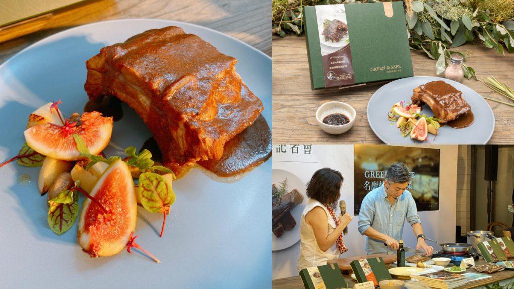 Green&Safe聯手MUME名廚林泉,推出「名廚家常菜冷凍即食包」