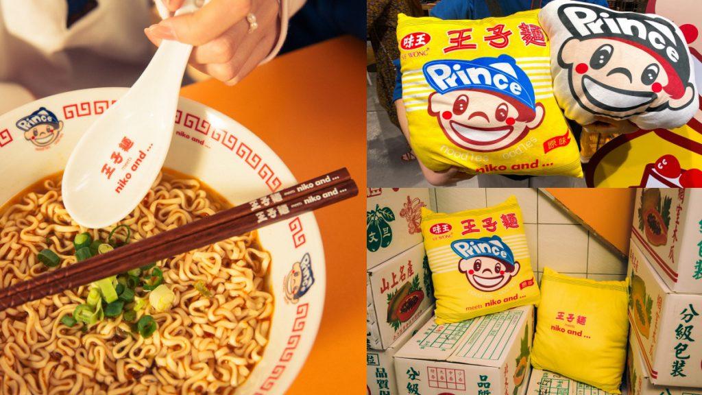 niko and … 3週年與王子麵