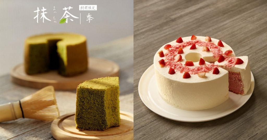 抹茶戚風蛋糕NT$250、草莓鮮奶油戚風蛋糕NT$500