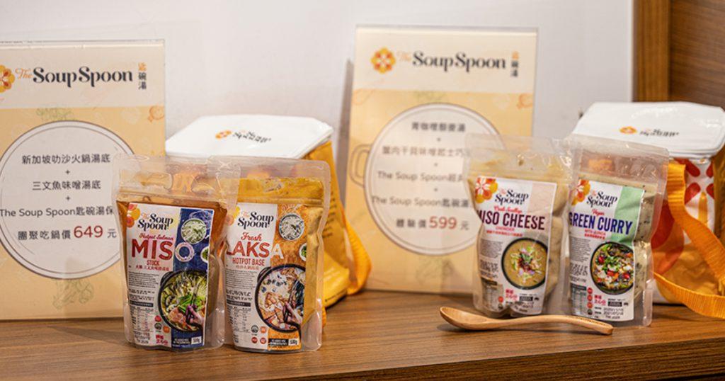 新加坡叻沙火鍋湯底 + 三文魚味噌湯底 火鍋湯底組合/ 青咖哩藜麥湯 + 蟹肉干貝味噌起士巧達濃湯 新品湯包組合