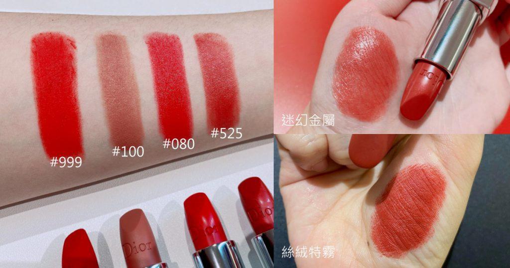 迪奧藍星唇膏 10g/NT$1,300、蕊芯/NT$1,050 (蕊芯2021年3月起「DIOR線上旗艦店」獨家販售)