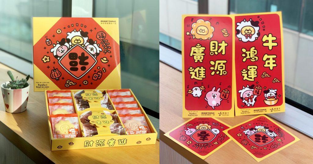 Mister Donut X卡娜赫拉的小動物春節禮盒/NT$390