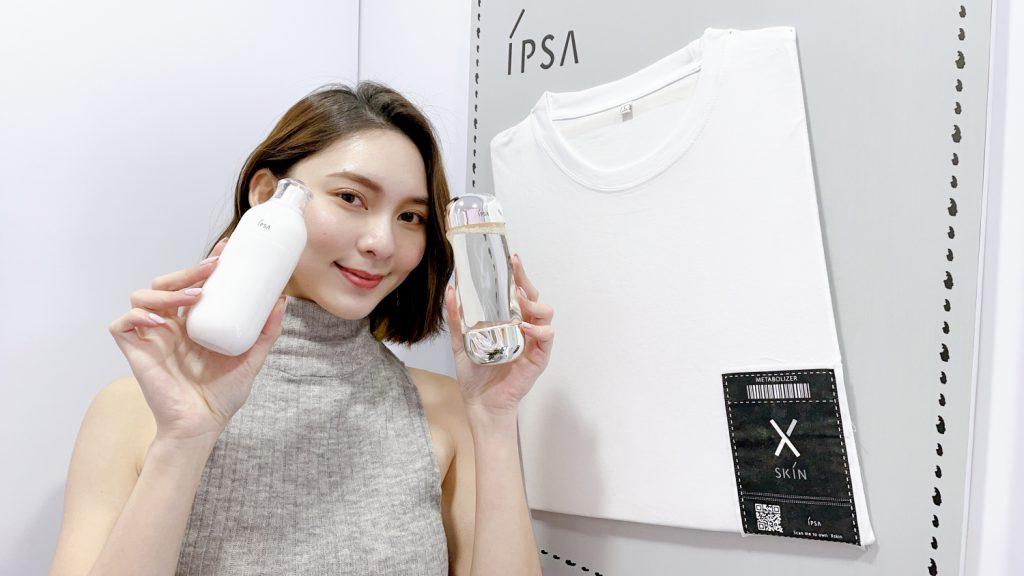 IPSA小白瓶