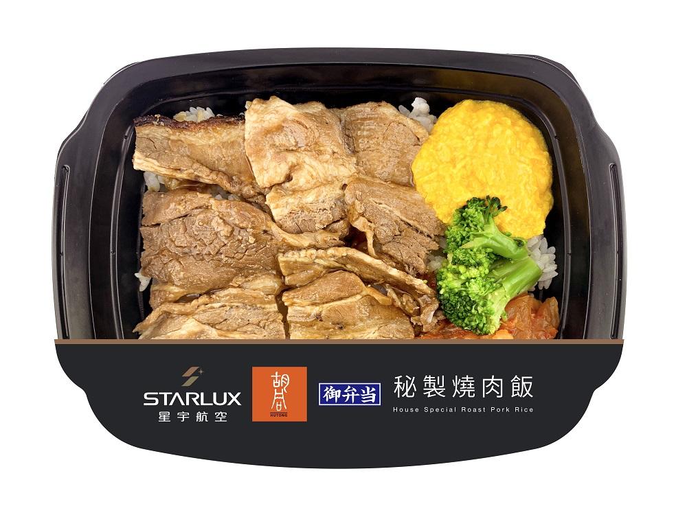 「星宇航空x胡同-秘製燒肉飯」(售價99元