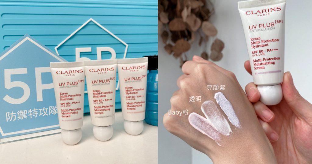 5P防禦 UV水凝乳