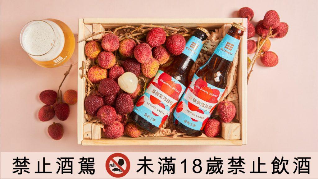 SUNMAI 金色三麥 荔枝氣泡拉格