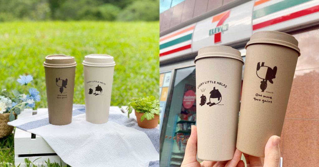馬來貘環保永續杯(咖啡棕、米白色)NT$50