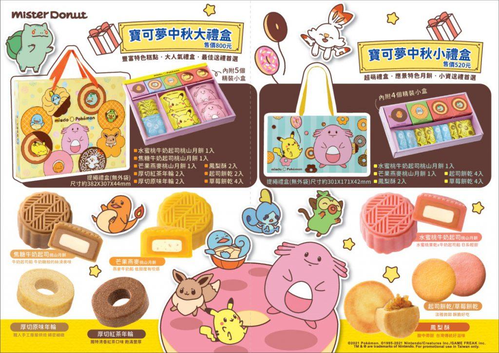 Mister Donut寶可夢中秋禮盒