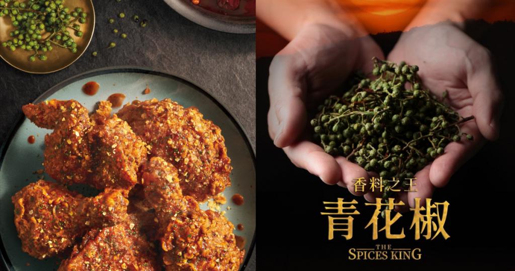 青花椒香麻脆雞