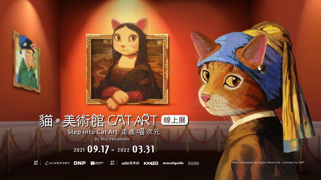 《Step into Cat Art 走進喵次元》貓・美術館線上展