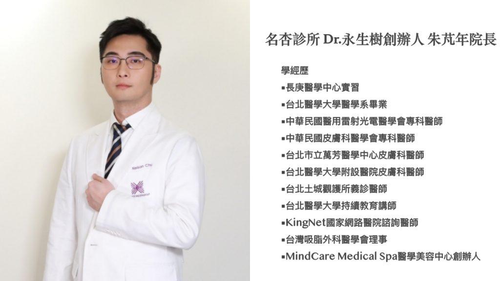 名杏診所 Dr.永⽣樹 創辦⼈ 朱芃年院長