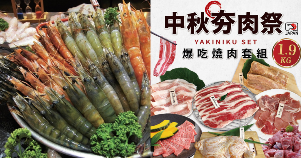 Global Mall 中秋烤肉組合