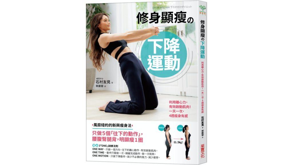 修身顯瘦の下降運動